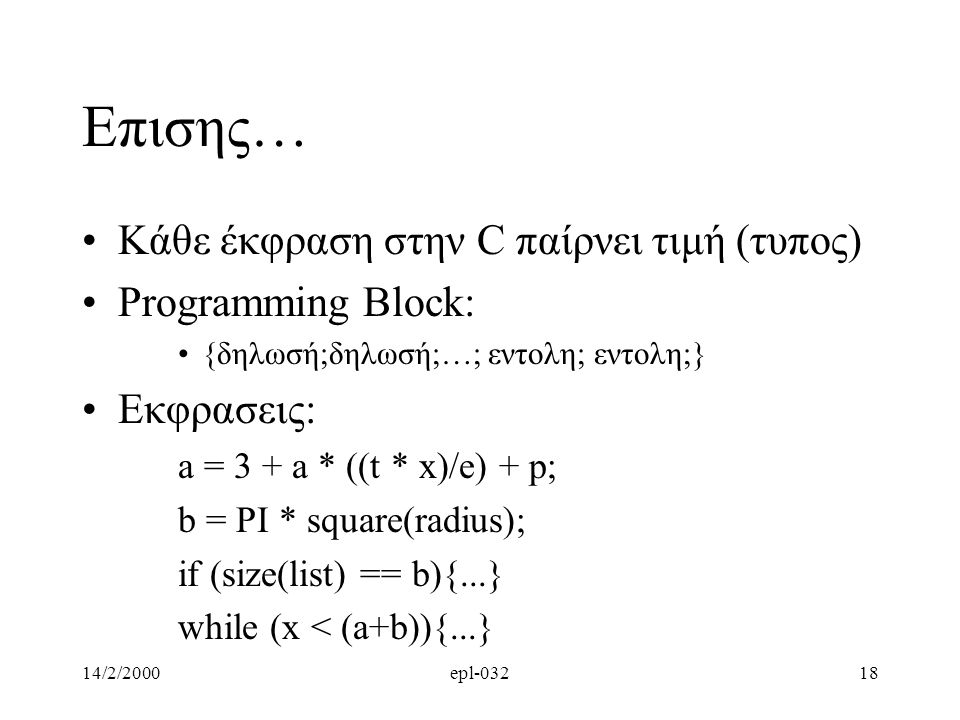 Επισης… Κάθε έκφραση στην C παίρνει τιμή (τυπος) Programming Βlock: