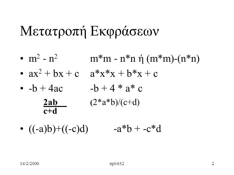 Μετατροπή Εκφράσεων c+d m2 - n2 m*m - n*n ή (m*m)-(n*n)