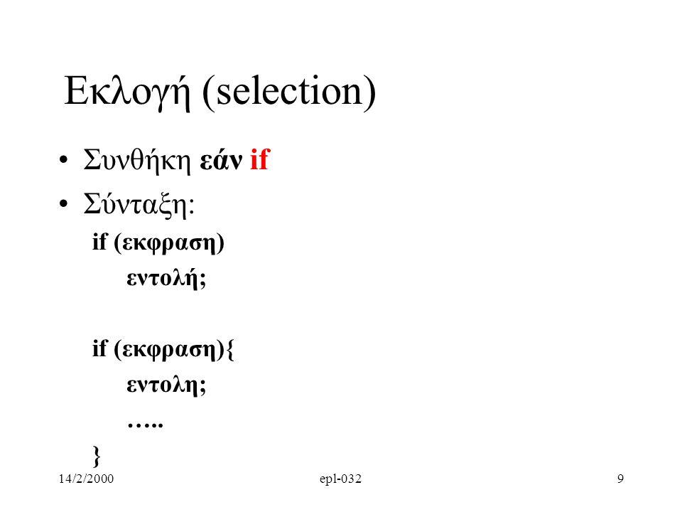Eκλογή (selection) Συνθήκη εάν if Σύνταξη: if (εκφραση) εντολή;