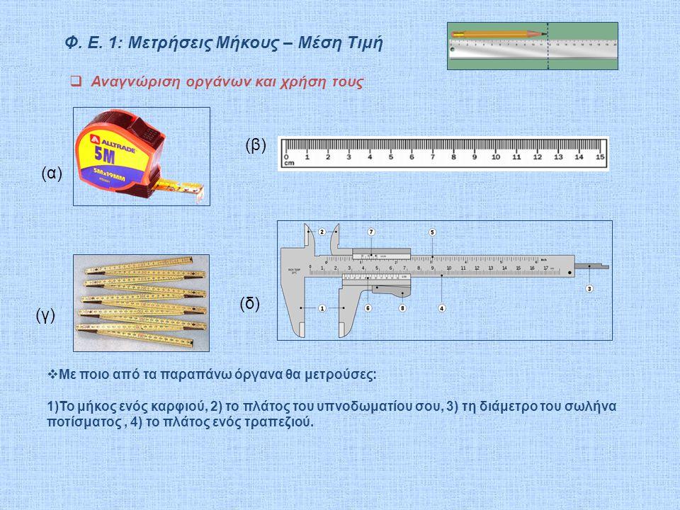 Φ. Ε. 1: Μετρήσεις Μήκους – Μέση Τιμή