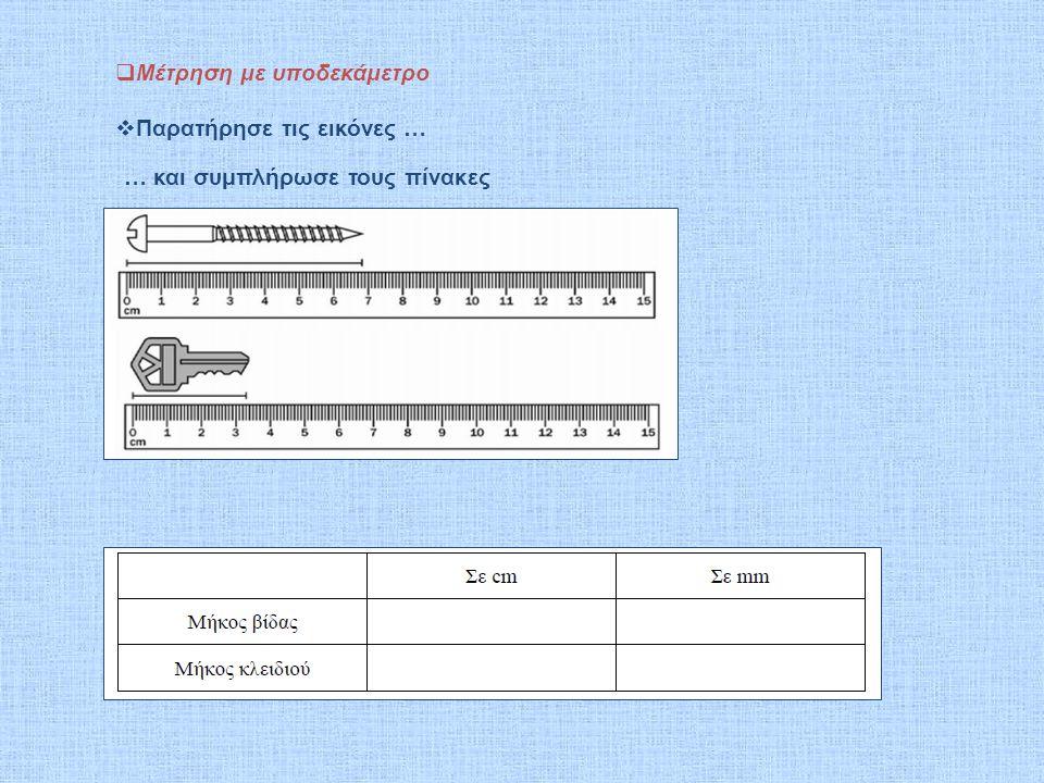 Μέτρηση με υποδεκάμετρο