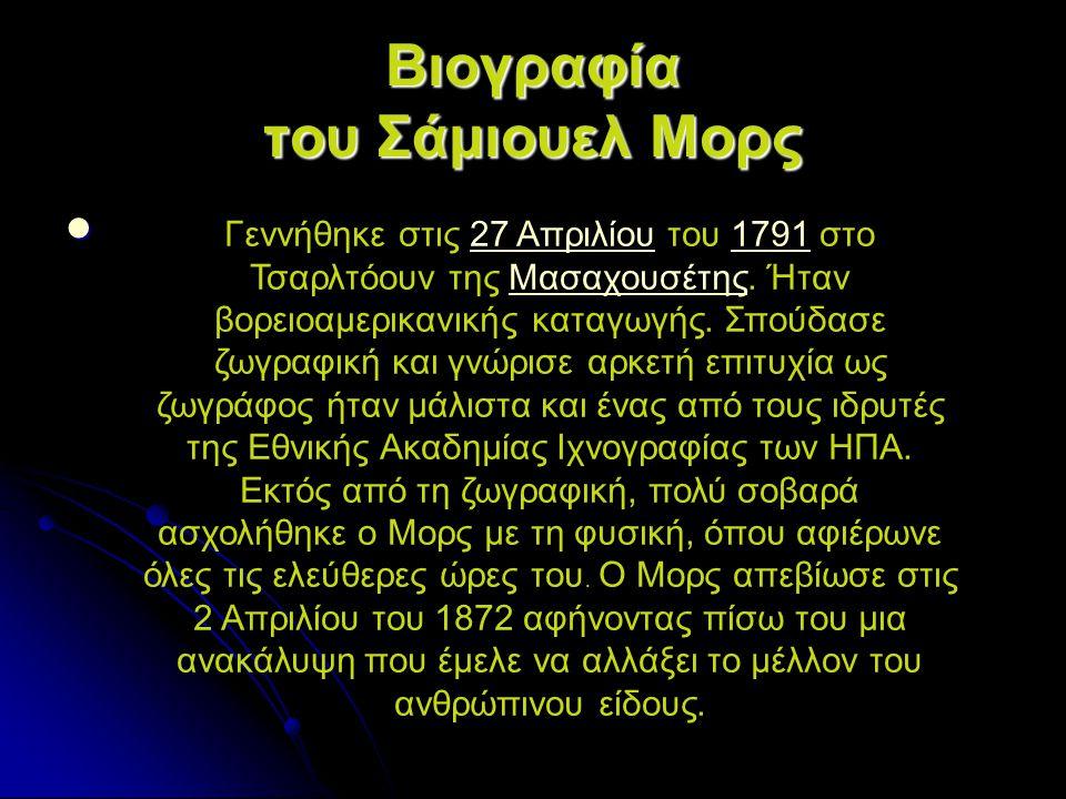 Βιογραφία του Σάμιουελ Μορς