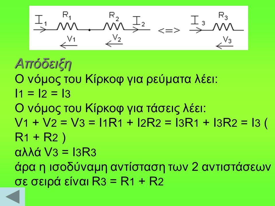 Απόδειξη Ο νόμος του Κίρκοφ για ρεύματα λέει: Ι1 = Ι2 = Ι3
