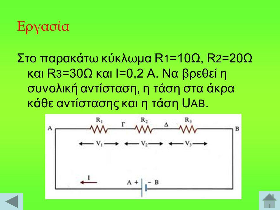 Εργασία Στο παρακάτω κύκλωμα R1=10Ω, R2=20Ω και R3=30Ω και I=0,2 A.