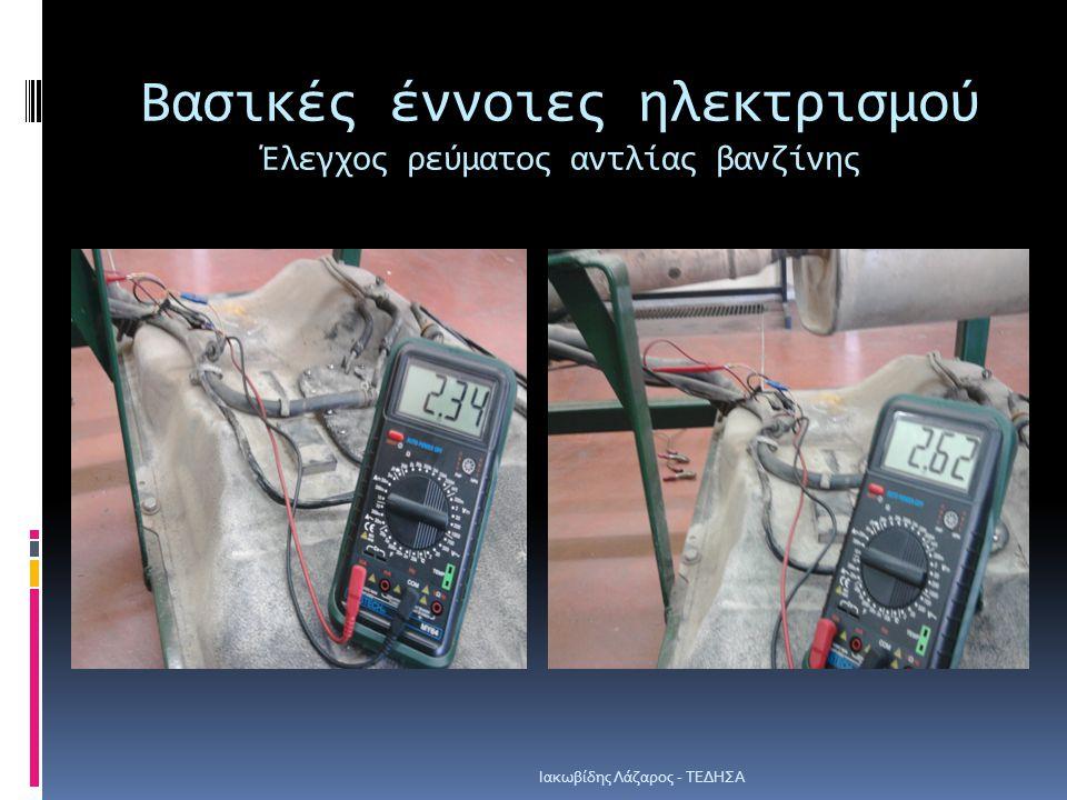 Βασικές έννοιες ηλεκτρισμού Έλεγχος ρεύματος αντλίας βανζίνης