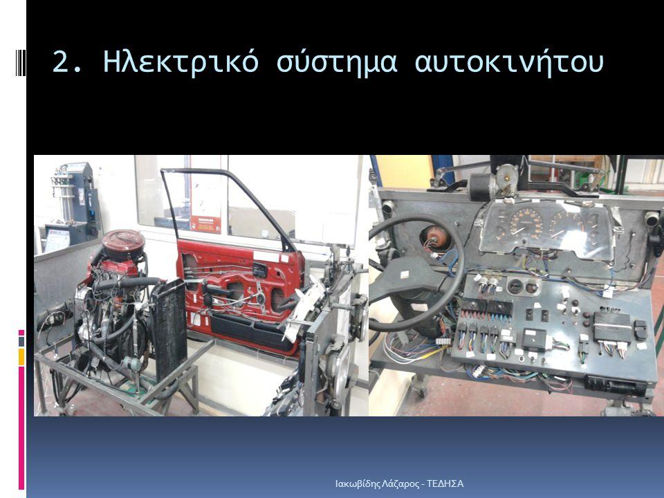 2. Ηλεκτρικό σύστημα αυτοκινήτου