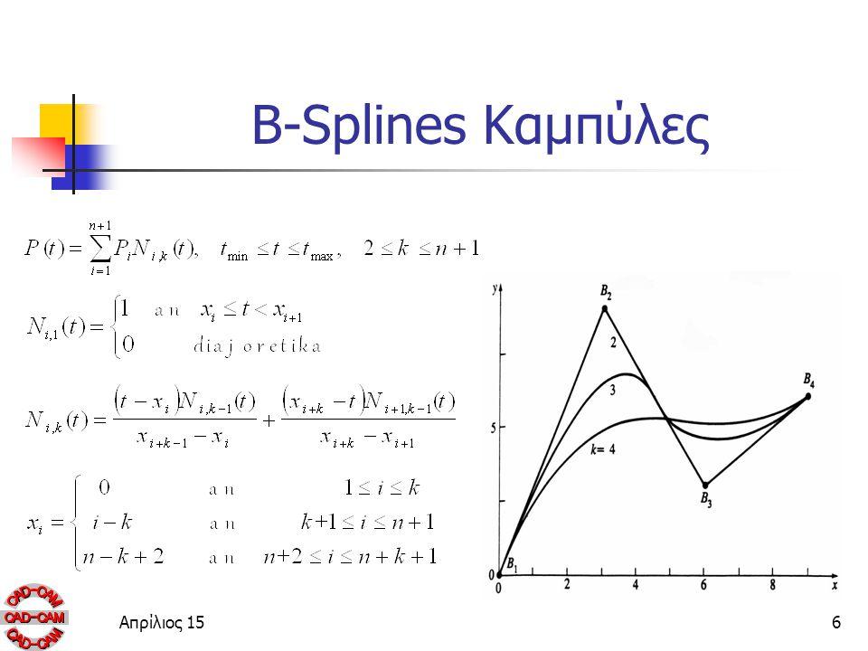 B-Splines Καμπύλες Απρίλιος 17