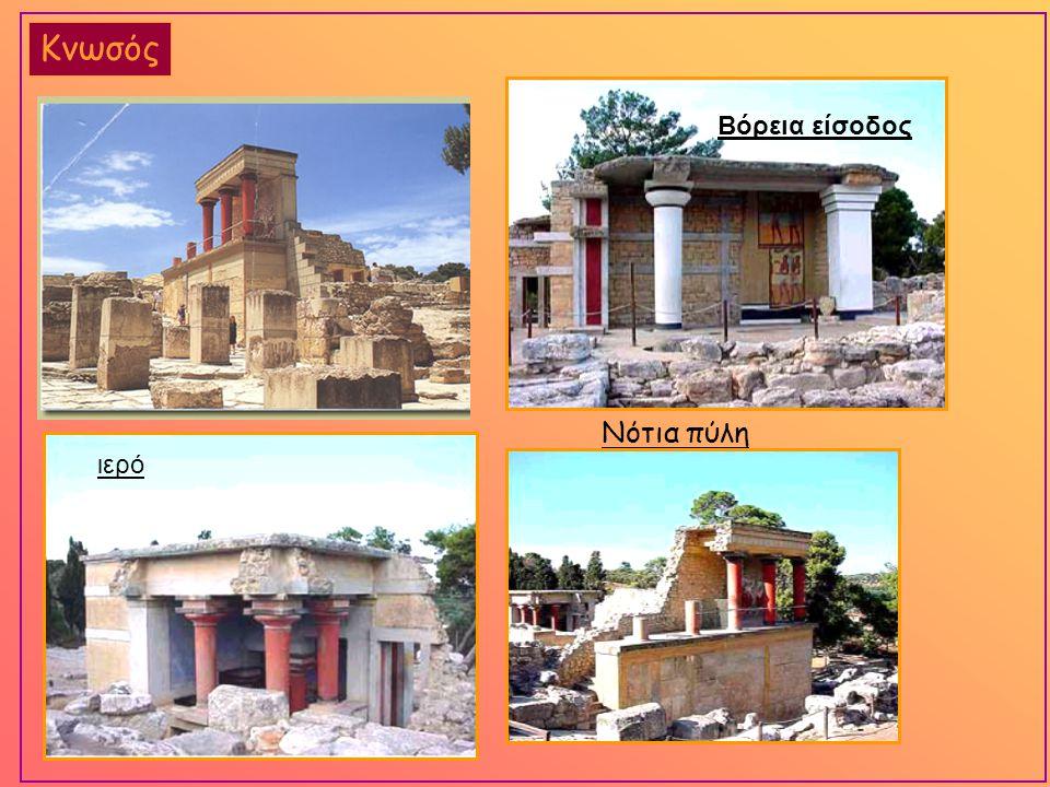 Κνωσός Βόρεια είσοδος Νότια πύλη ιερό