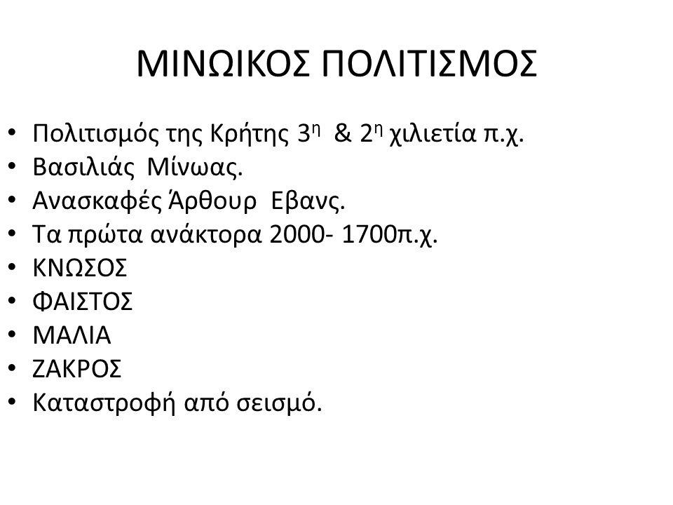 ΜΙΝΩΙΚΟΣ ΠΟΛΙΤΙΣΜΟΣ Πολιτισμός της Κρήτης 3η & 2η χιλιετία π.χ.