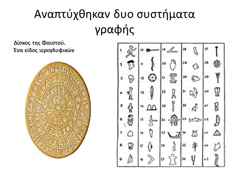 Αναπτύχθηκαν δυο συστήματα γραφής