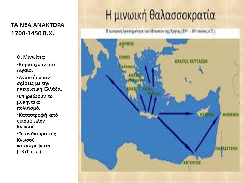 ΤΑ ΝΕΑ ΑΝΑΚΤΟΡΑ 1700-1450 Π.Χ. Οι Μινωίτες: Κυριαρχούν στο Αιγαίο.