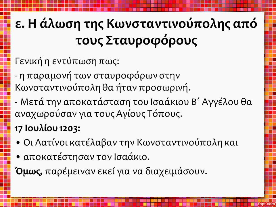 ε. Η άλωση της Κωνσταντινούπολης από τους Σταυροφόρους