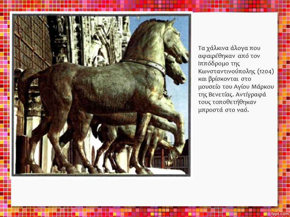 Τα χάλκινα άλογα που αφαιρέθηκαν από τον Ιππόδρομο της Κωνσταντινούπολης (1204) και βρίσκονται στο μουσείο του Αγίου Μάρκου της Βενετίας.
