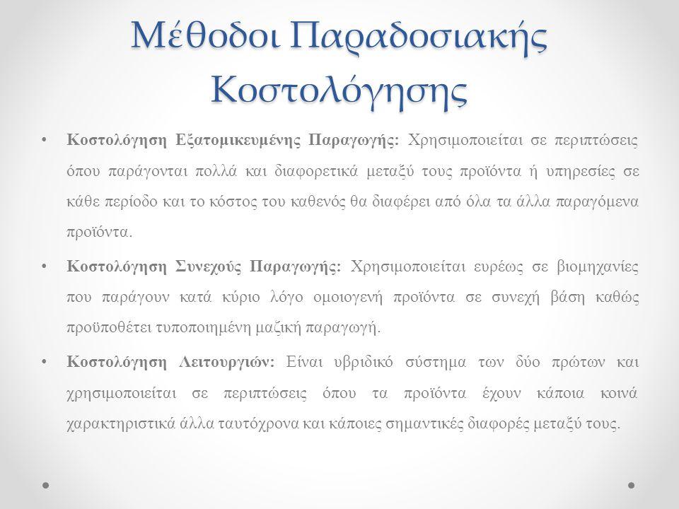Μέθοδοι Παραδοσιακής Κοστολόγησης
