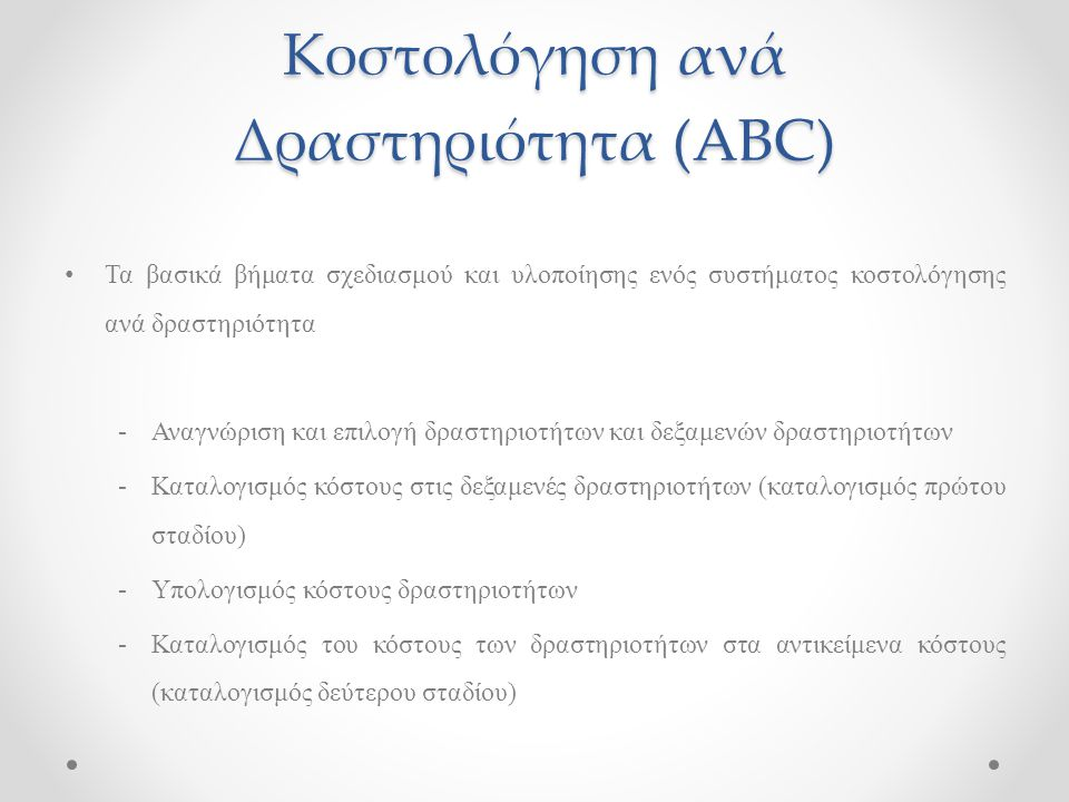 Κοστολόγηση ανά Δραστηριότητα (ABC)