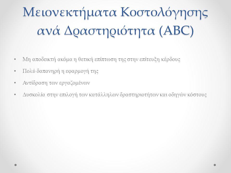 Μειονεκτήματα Κοστολόγησης ανά Δραστηριότητα (ABC)
