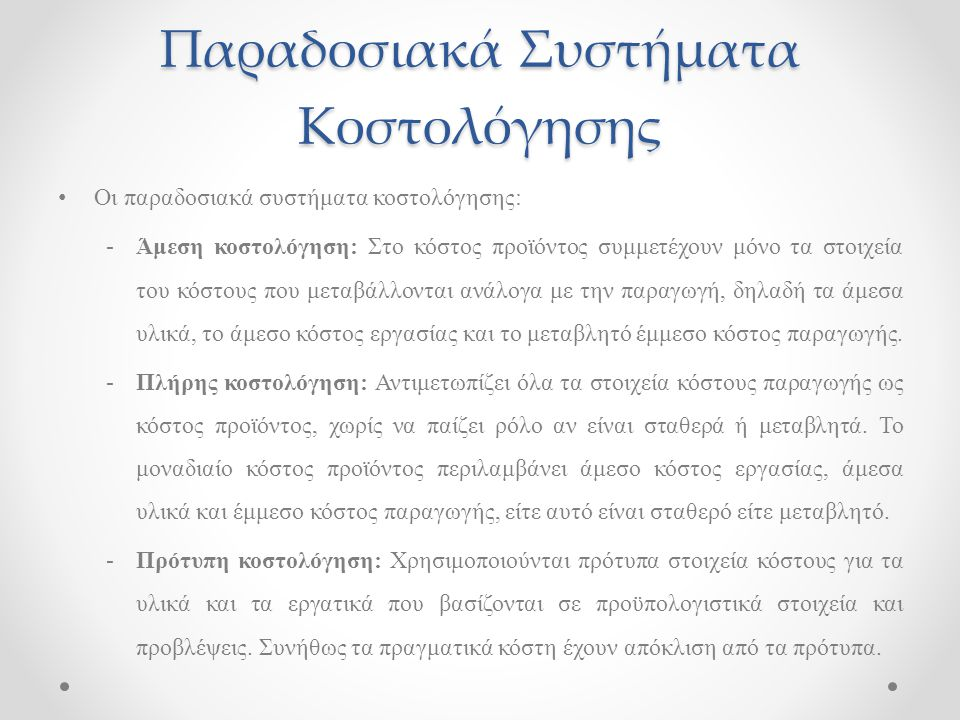 Παραδοσιακά Συστήματα Κοστολόγησης