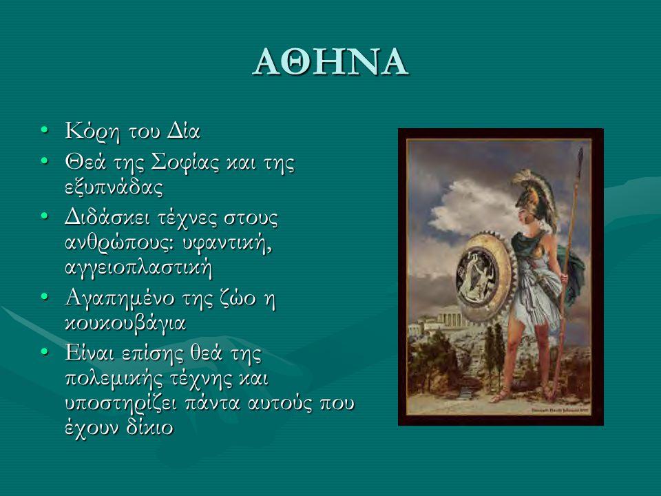 ΑΘΗΝΑ Κόρη του Δία Θεά της Σοφίας και της εξυπνάδας