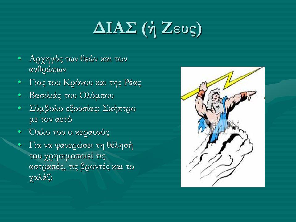 ΔΙΑΣ (ή Ζευς) Αρχηγός των θεών και των ανθρώπων