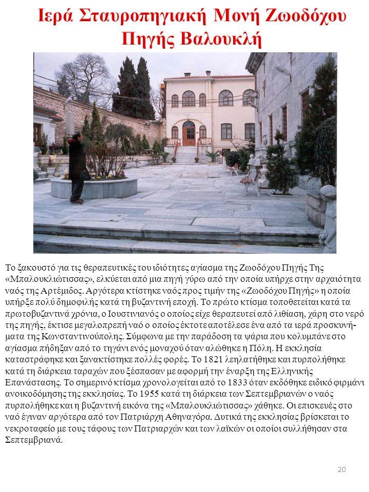Ιερά Σταυροπηγιακή Μονή Ζωοδόχου