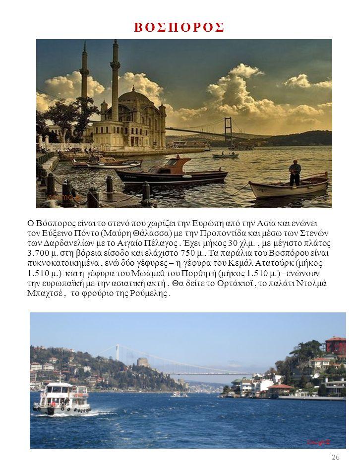 ΒΟΣΠΟΡΟΣ cosmo.gr.