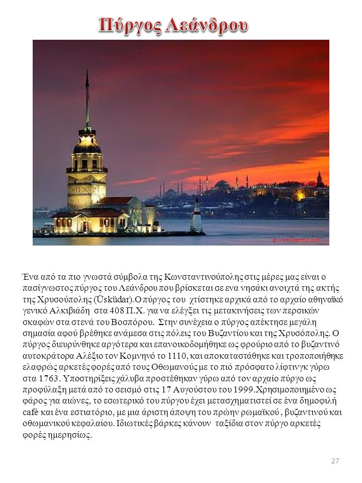 Πύργος Λεάνδρου gr.visit2istanbul.com.