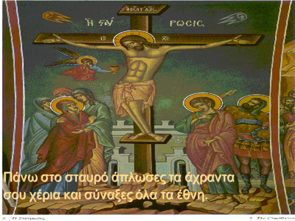 Πάνω στο σταυρό άπλωσες τα άχραντα