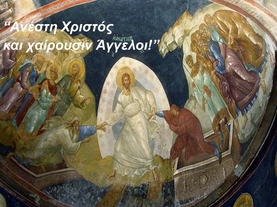 Ανέστη Χριστός και χαίρουσιν Άγγελοι!