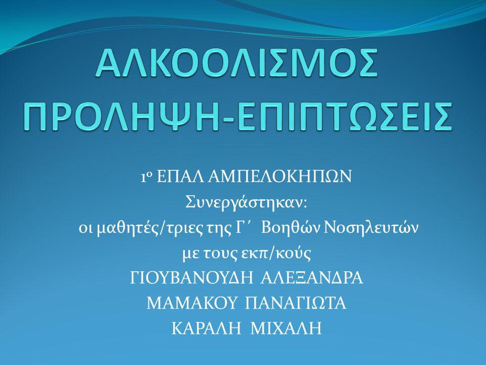 ΑΛΚΟΟΛΙΣΜΟΣ ΠΡΟΛΗΨΗ-ΕΠΙΠΤΩΣΕΙΣ