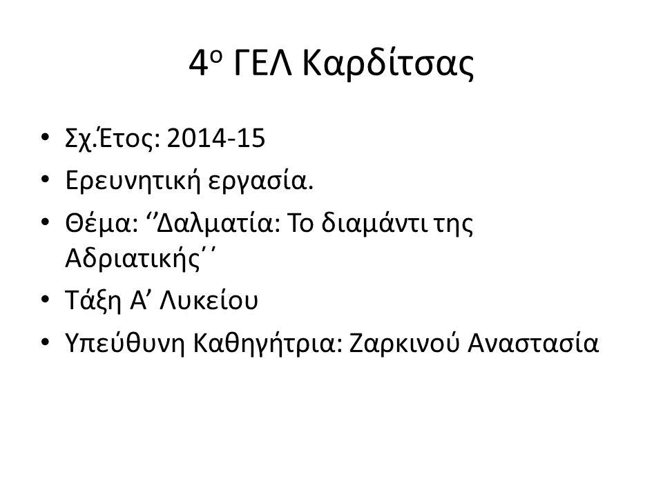 4ο ΓΕΛ Καρδίτσας Σχ.Έτος: 2014-15 Ερευνητική εργασία.