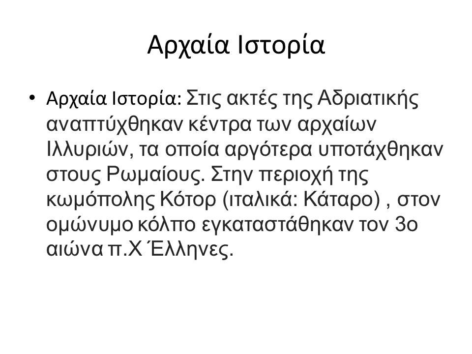 Αρχαία Ιστορία
