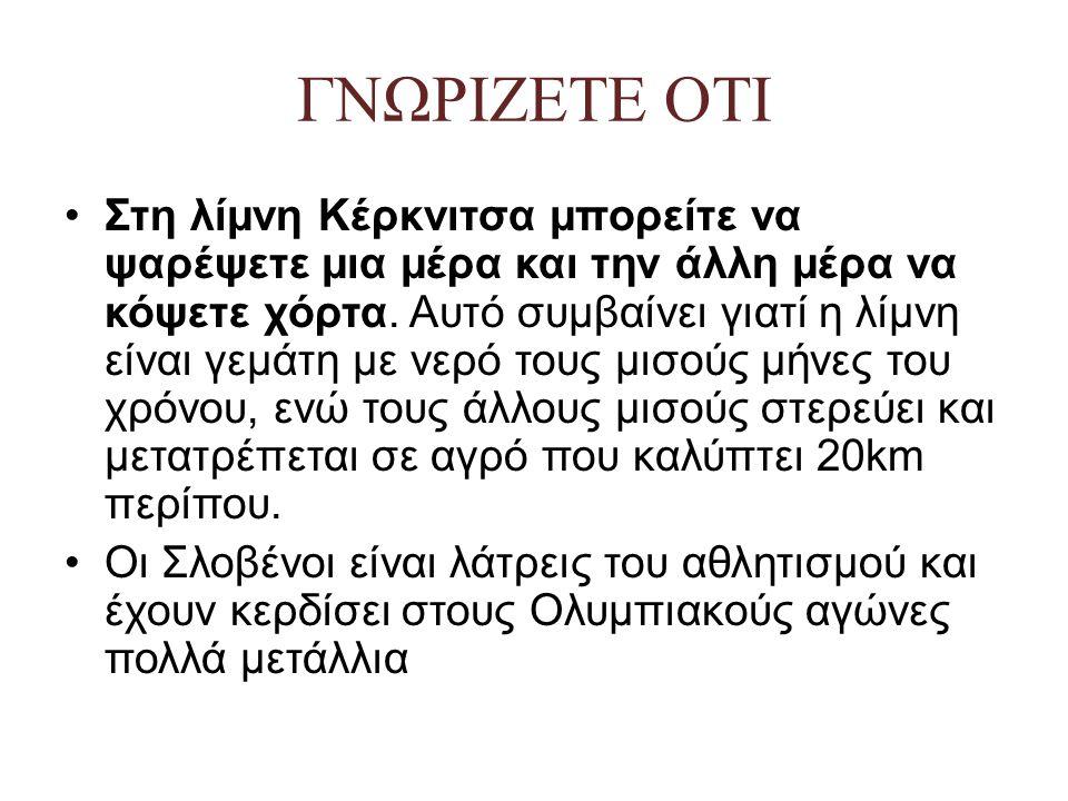 ΓΝΩΡΙΖΕΤΕ ΟΤΙ