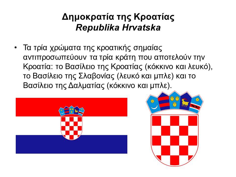 Δημοκρατία της Κροατίας Republika Hrvatska