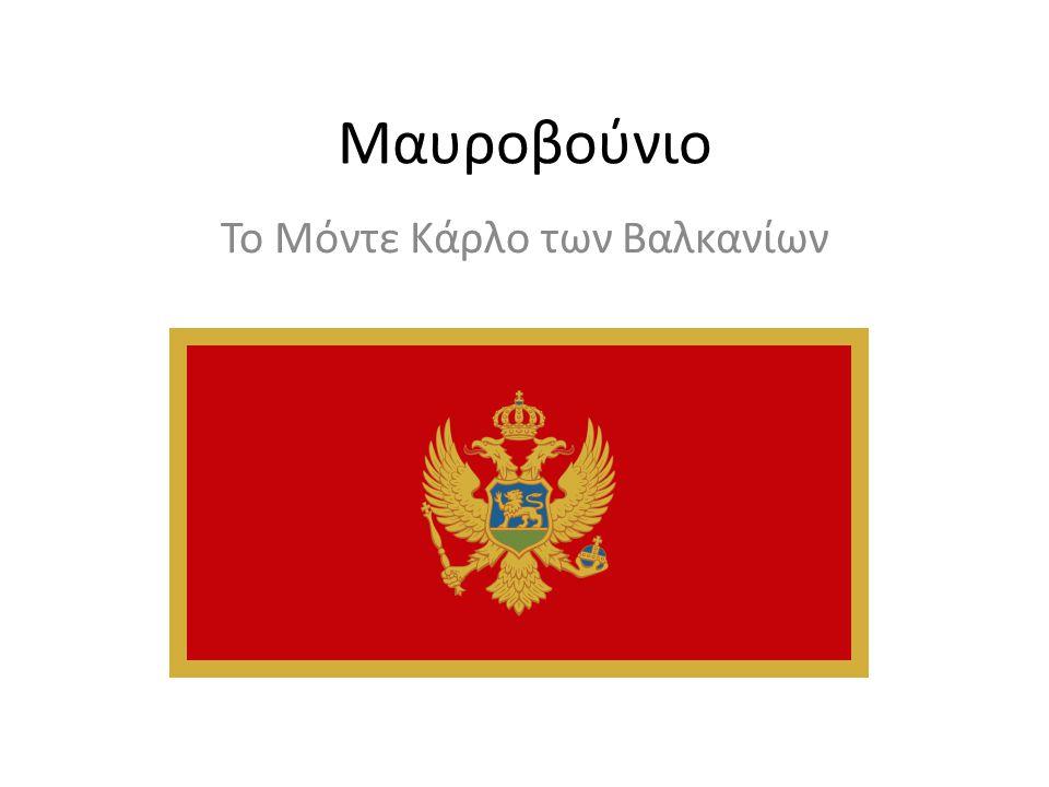 Το Μόντε Κάρλο των Βαλκανίων