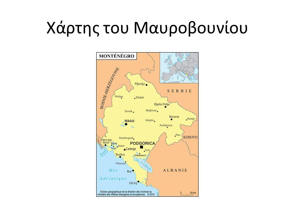 Χάρτης του Μαυροβουνίου