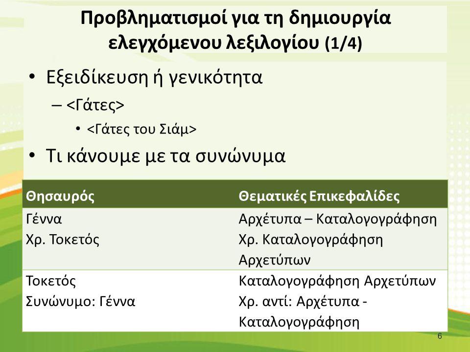 Προβληματισμοί για τη δημιουργία ελεγχόμενου λεξιλογίου (2/4)