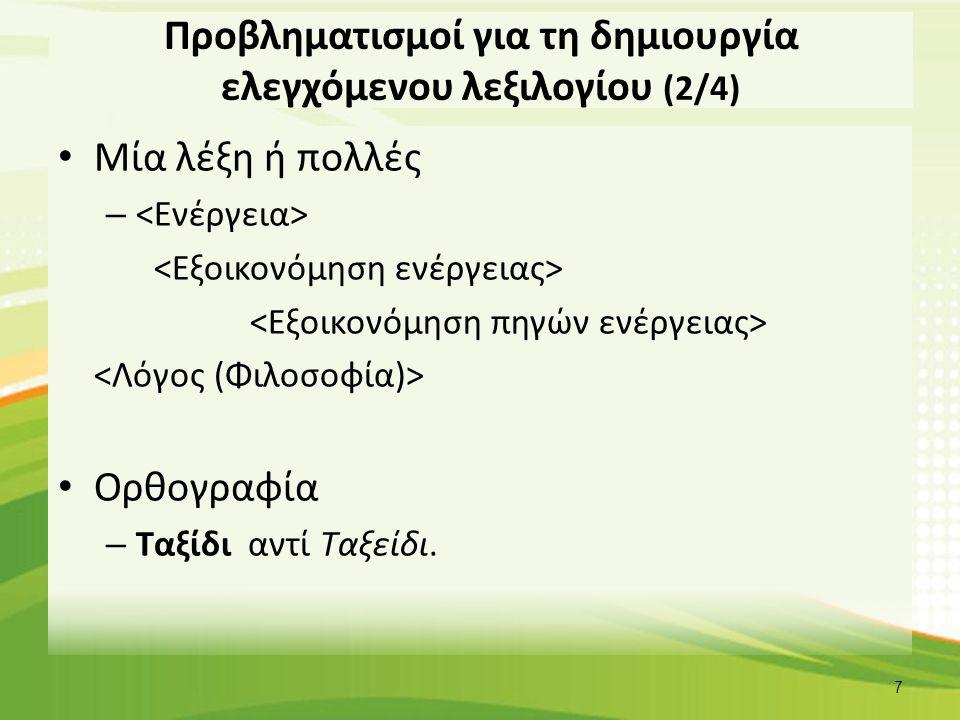 Προβληματισμοί για τη δημιουργία ελεγχόμενου λεξιλογίου (3/4)