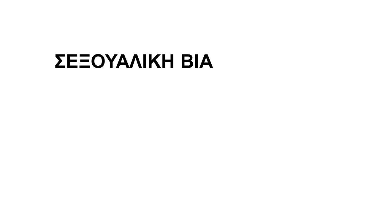 ΣΕΞΟΥΑΛΙΚΗ ΒΙΑ