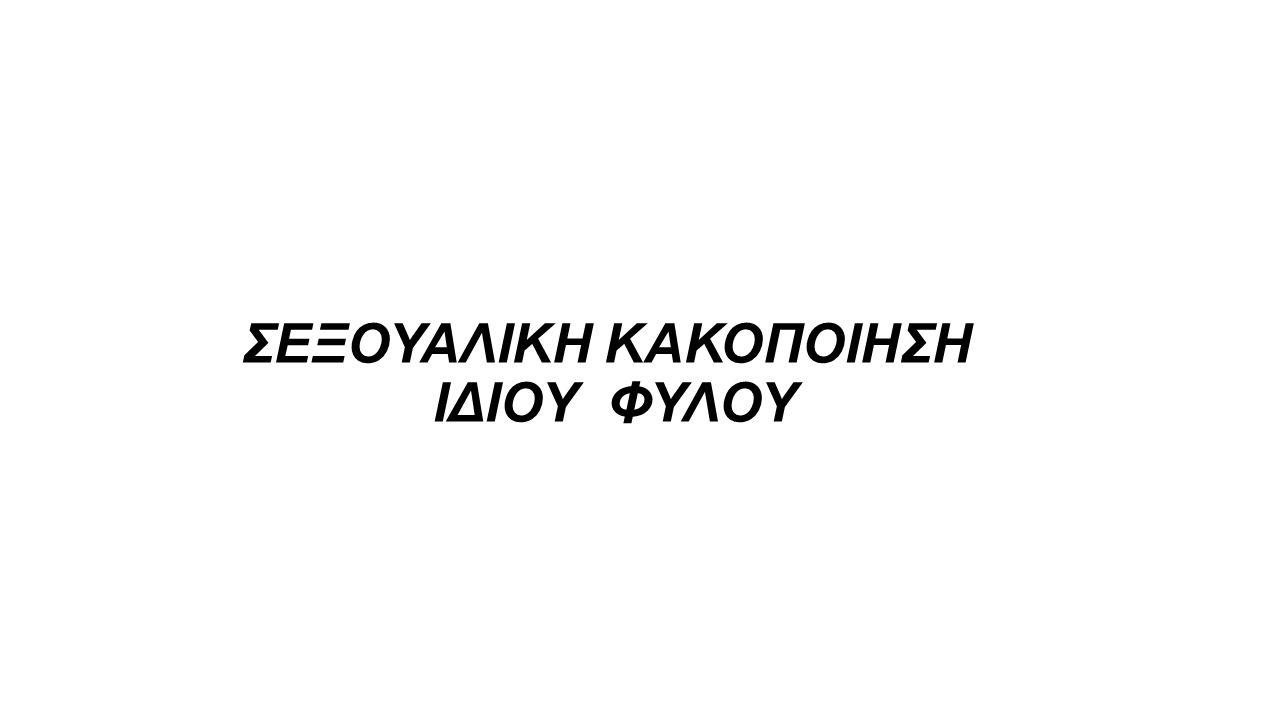 ΣΕΞΟΥΑΛΙΚΗ ΚΑΚΟΠΟΙΗΣΗ ΙΔΙΟΥ ΦΥΛΟΥ