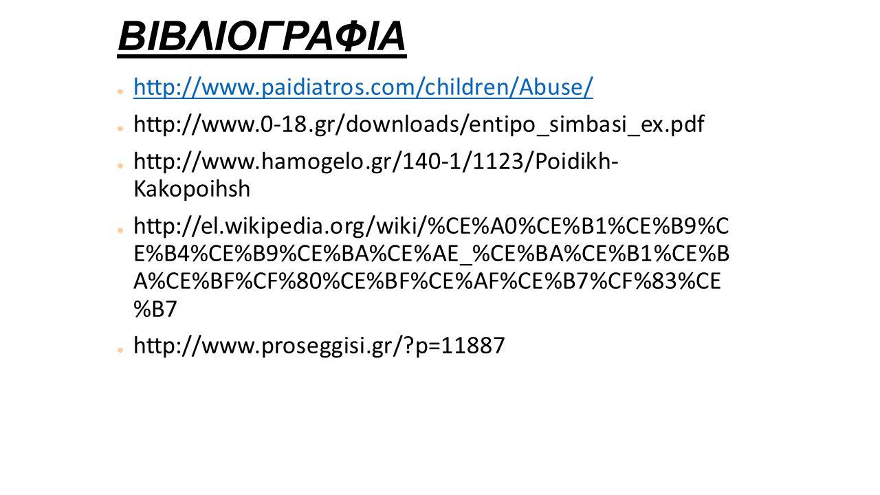 ΒΙΒΛΙΟΓΡΑΦΙΑ http://www.paidiatros.com/children/Abuse/