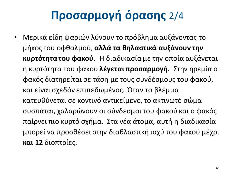 Προσαρμογή όρασης 3/4