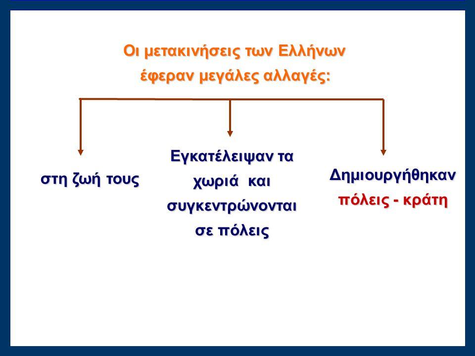 Οι μετακινήσεις των Ελλήνων έφεραν μεγάλες αλλαγές: