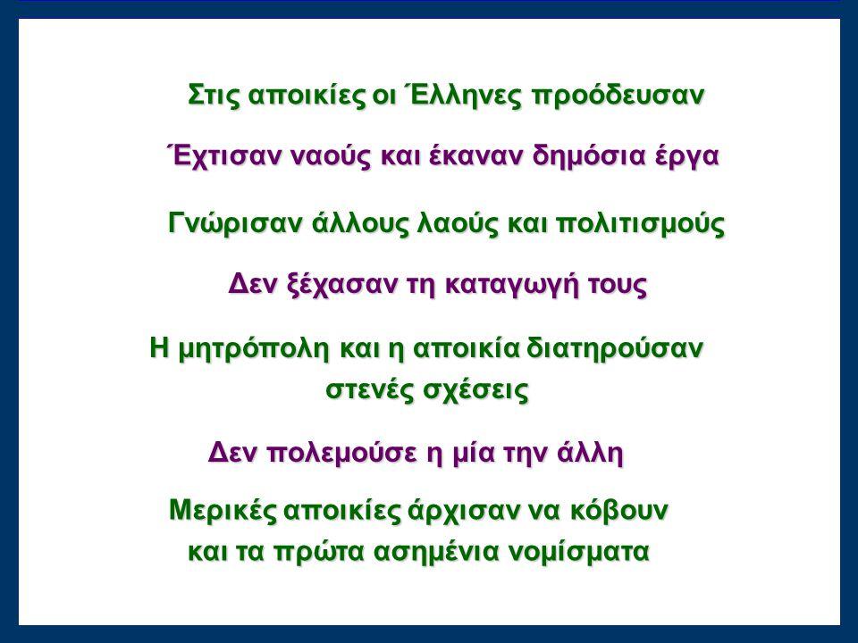 Στις αποικίες οι Έλληνες προόδευσαν