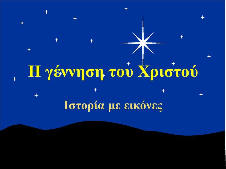 Η γέννηση του Χριστού Ιστορία με εικόνες