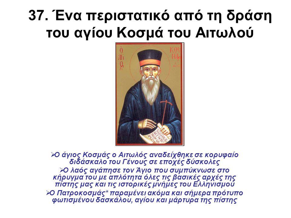 37. Ένα περιστατικό από τη δράση του αγίου Κοσμά του Αιτωλού