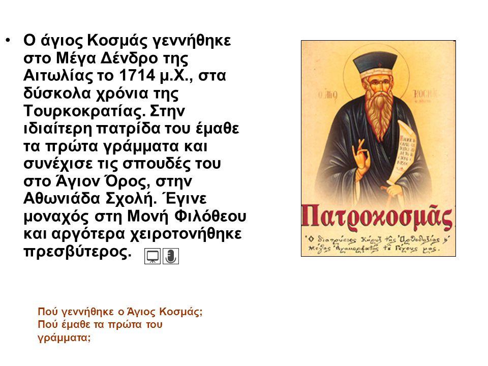 Ο άγιος Κοσμάς γεννήθηκε στο Μέγα Δένδρο της Αιτωλίας το 1714 μ. Χ