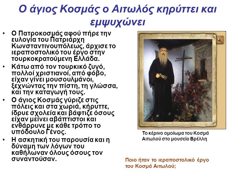 Ο άγιος Κοσμάς ο Αιτωλός κηρύττει και εμψυχώνει