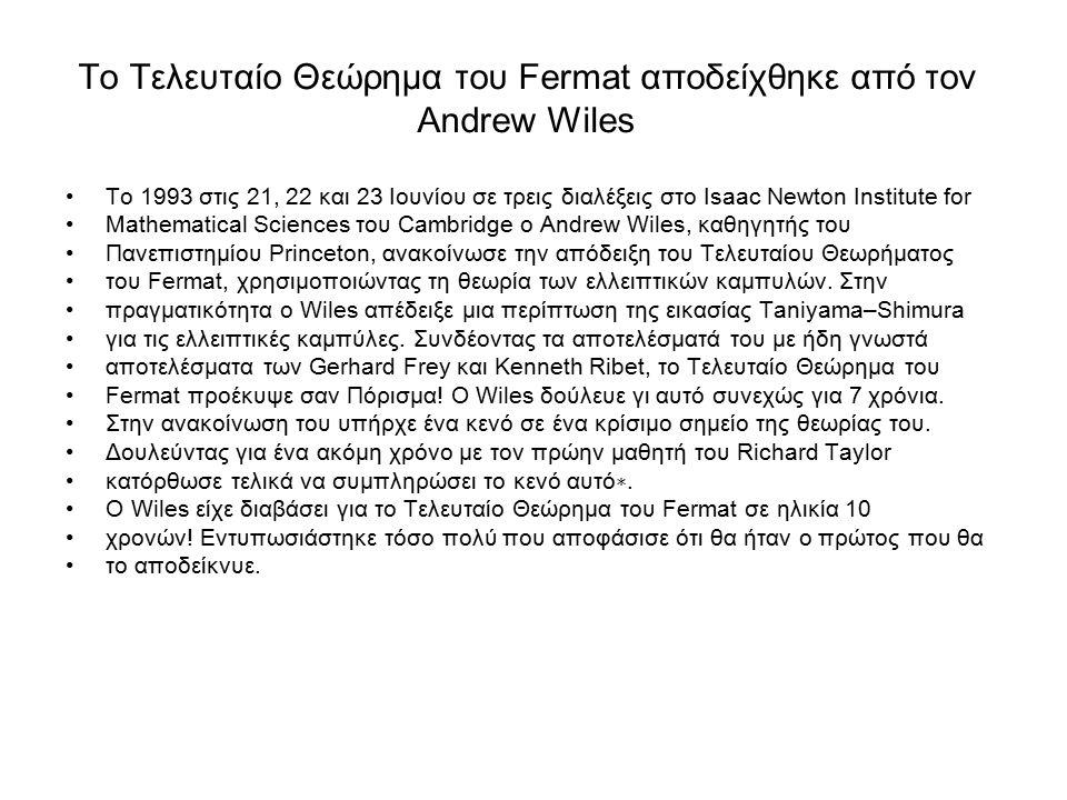 Το Τελευταίο Θεώρημα του Fermat αποδείχθηκε από τον Andrew Wiles