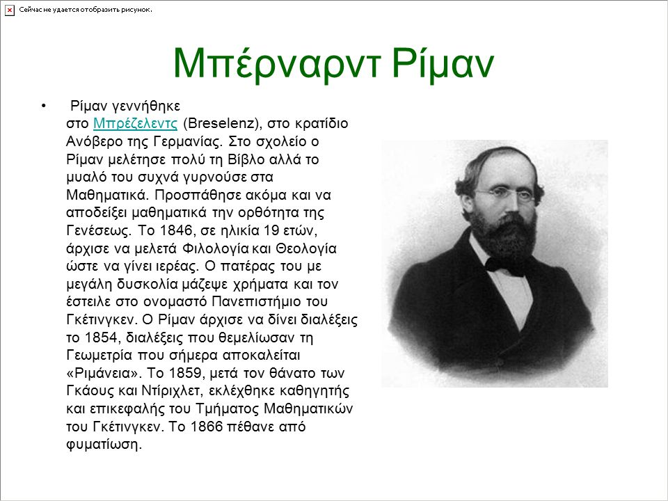 Μπέρναρντ Ρίμαν