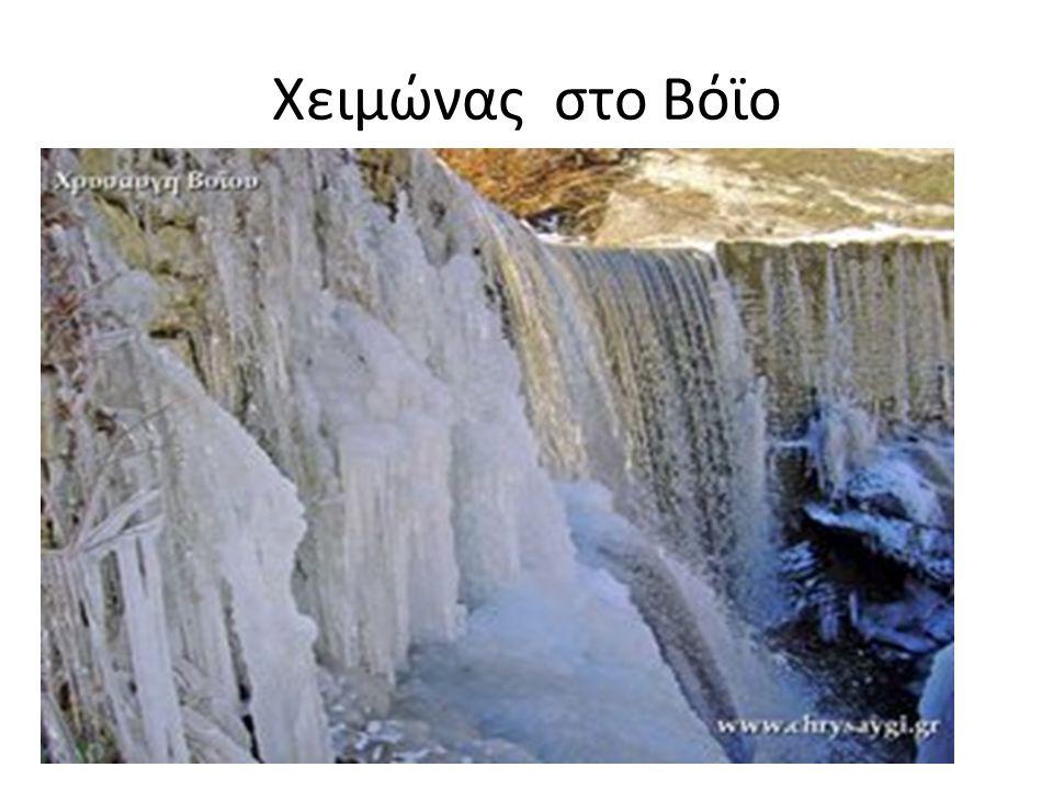 Χειμώνας στο Βόϊο